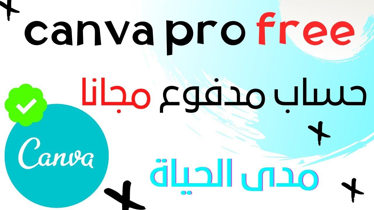احصل على حساب canva pro مجانا مدى الحياة ✔️ | حمل كل ما تريد مجانا 2021 /2022